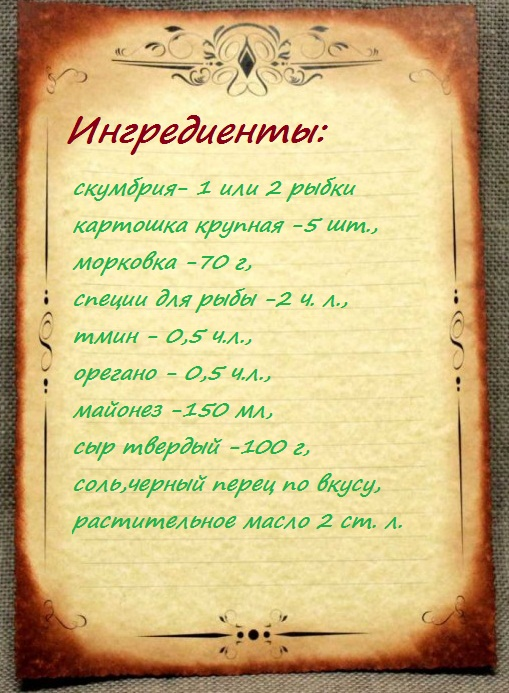 ryba-v-duxovke-v-folge