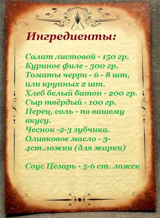 salat-cezar-s-kuricej-suxarikami