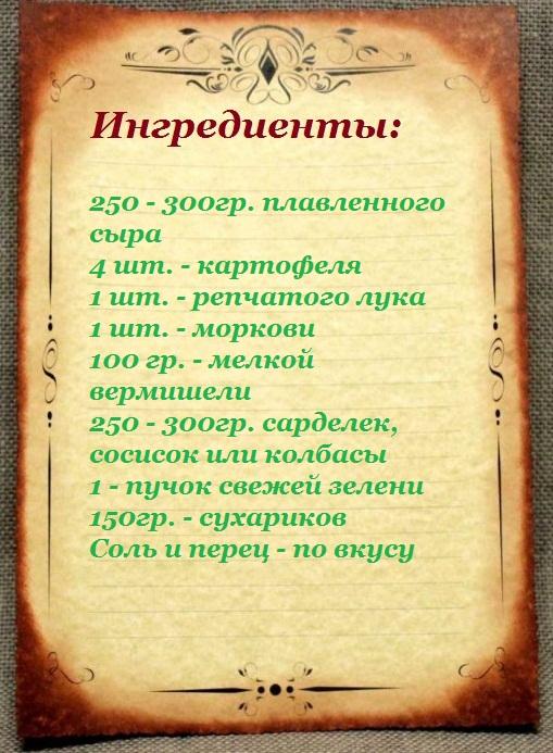 syrnyj-sup-s-plavlennym-syrom-recept