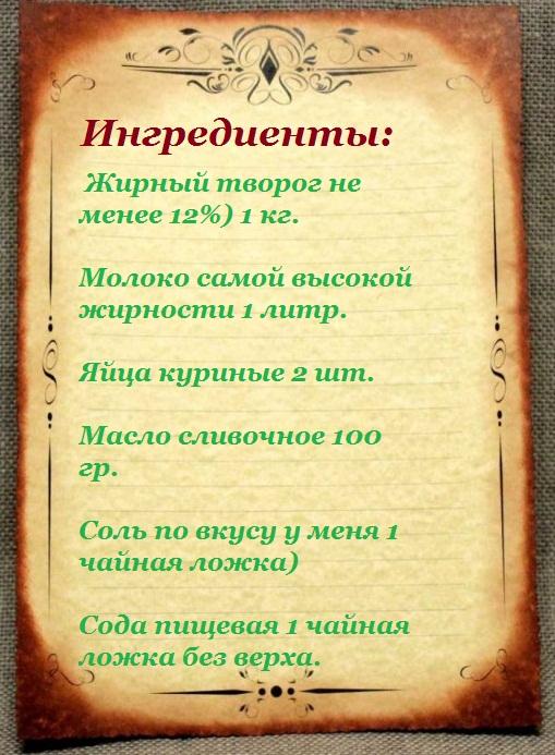 recepty-syra-tvoroga-moloka