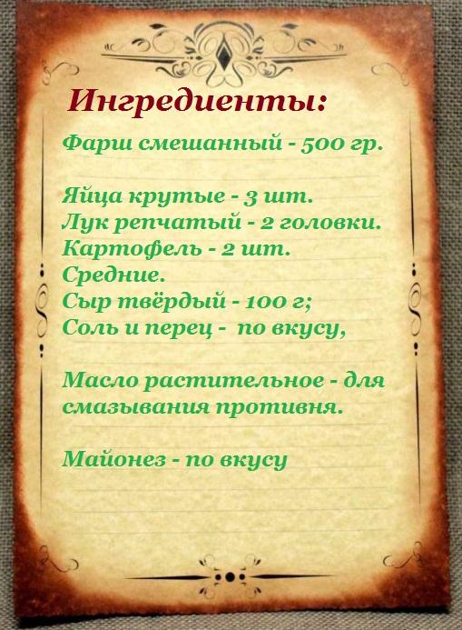 stozhki-iz-farsha-v-duxovke