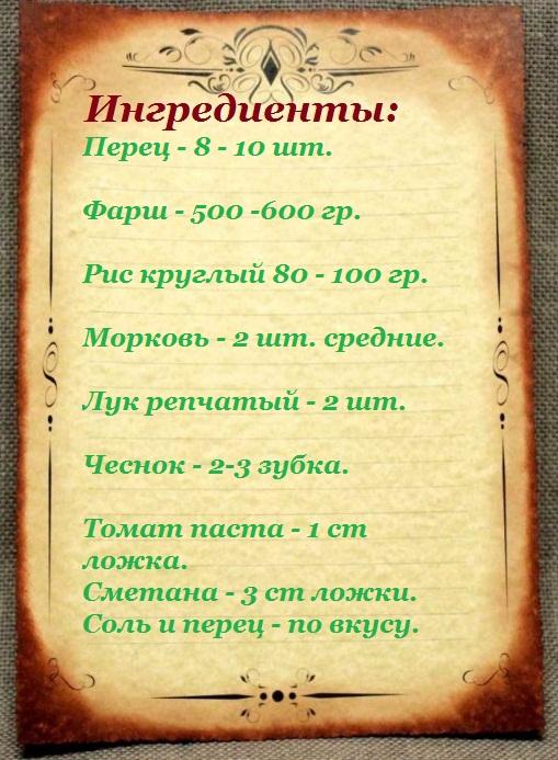 perec-farshirovannyj-myasom-i-risom