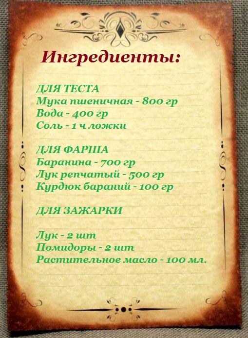domashnie-manty-poshagovye-recepty-foto