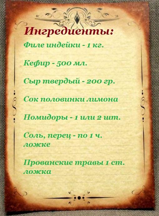 file-indejki-zapechennoe-v-duxovke