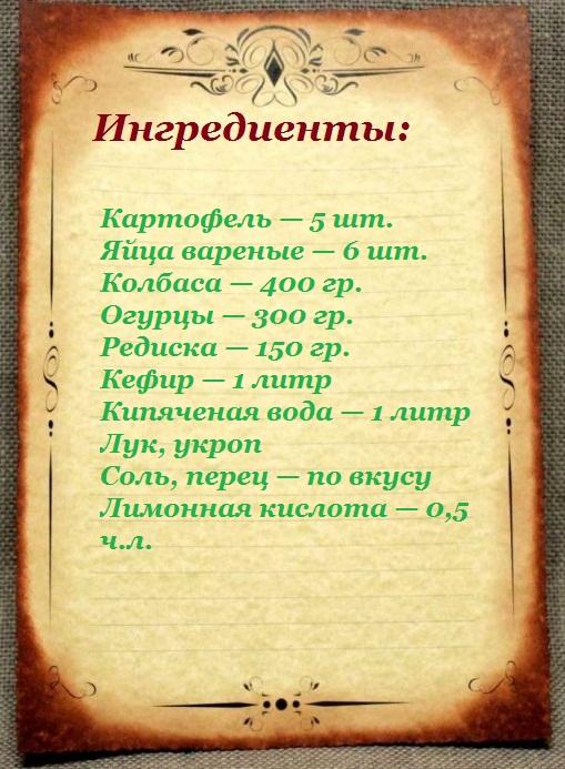 okroshka-na-kefire-klassicheskij-recept