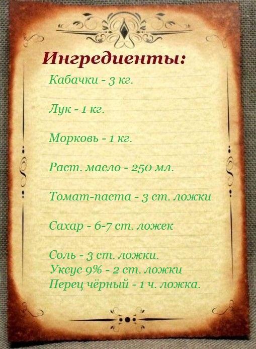 kabachkovaya-ikra-na-zimu-recepty