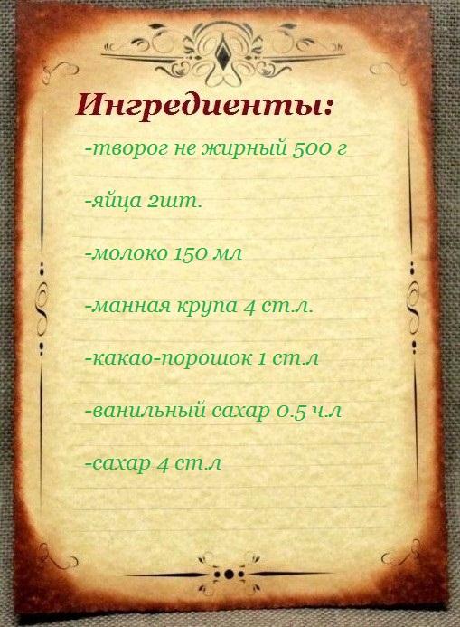 tvorozhnaya-zapekanka-s-mankoj