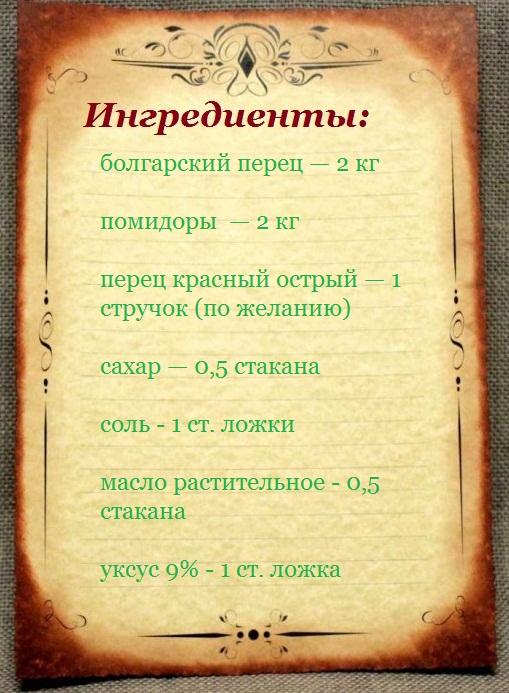 recept-lecho-iz-bolgarskogo-perca-i-pomidorov