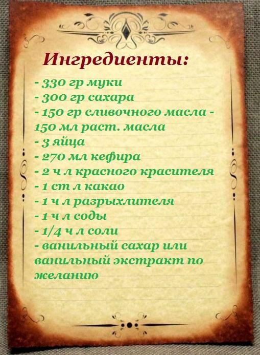 tort-krasnyj-barxat-recept