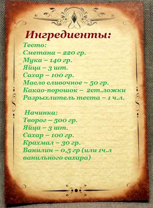 korolevskaya-vatrushka-s-tvorogom