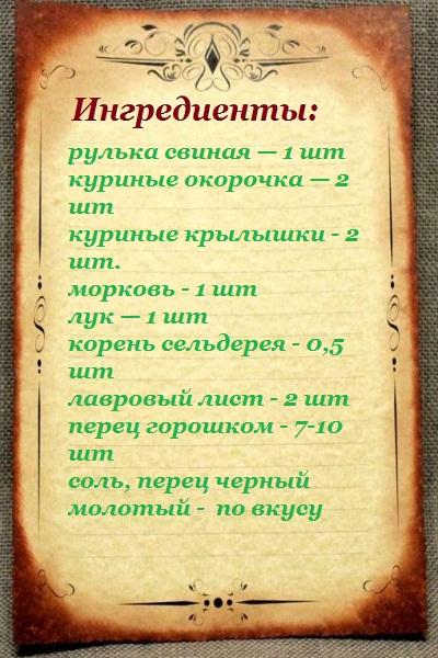 xolodec-svinyx-nozhek-govyadinoj-kuricej