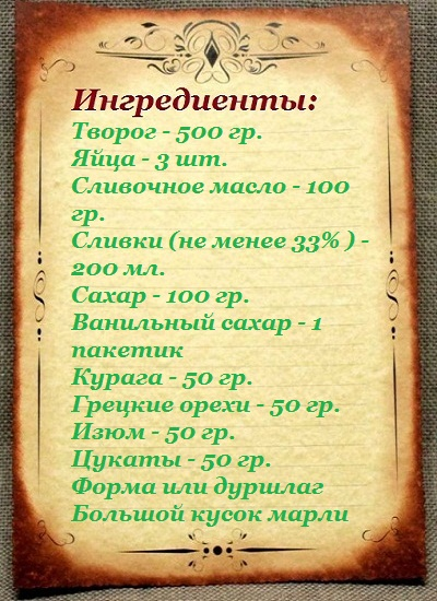 pasxa-carskaya-poshagovye-recepty13