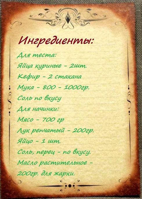 chebureki-domashnie-s-myasom-recept