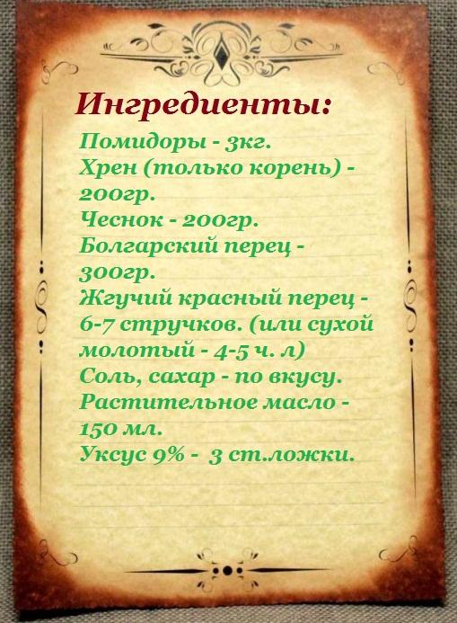 xrenovina-iz-pomidor-s-chesnokom-recept