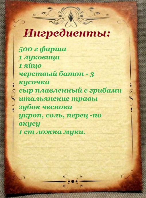 kotlety-v-syrnom-souse-plavlennogo-syra
