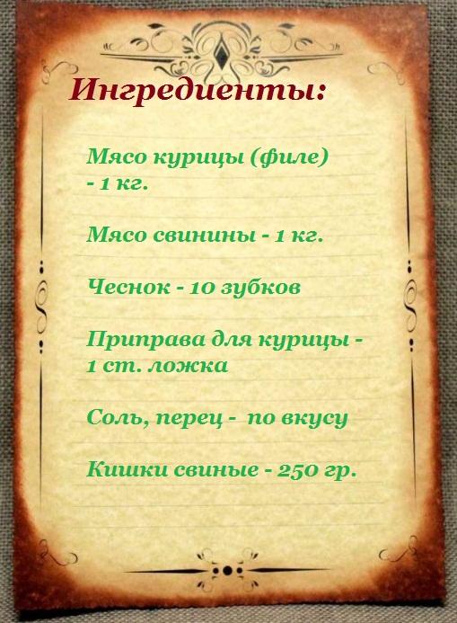domashnyaya-kolbasa-iz-kuricy