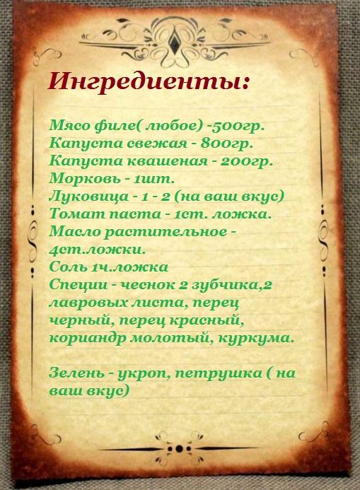 tushenaya-kapusta-s-myasom