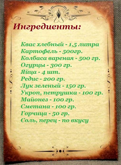 okroshka-klassicheskaya-na-kvase-s-kolbasoj