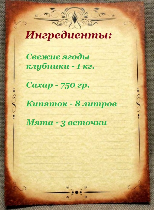 kompot-iz-klubniki-na-zimu-recepty-s-foto