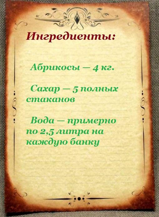 kompot-iz-abrikosov-na-zimu