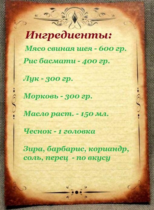 plov-iz-svininy-3-recepta