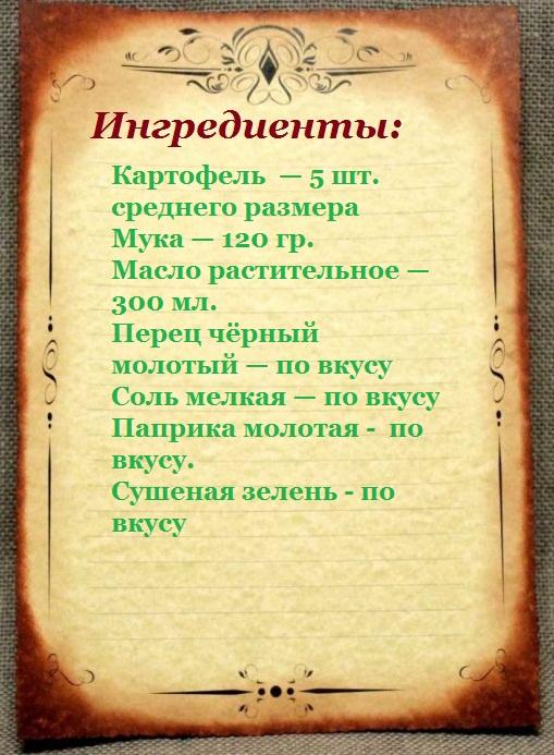 kartoshka-fri-domashnix-usloviyax
