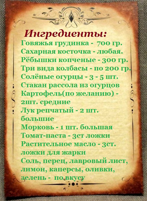 solyanka-sbornaya-myasnaya