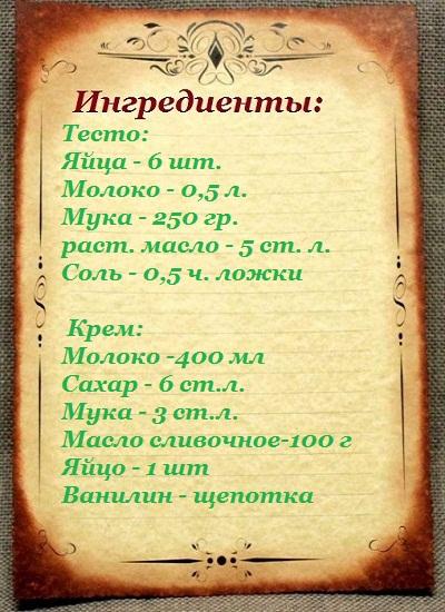 blinnyj-tort-v-domashnix-usloviyax