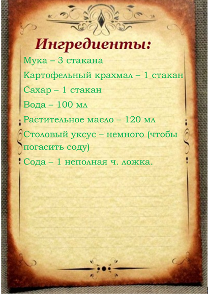 postnoe-testo-recepty