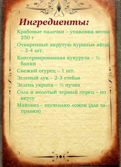 krabovyj-salat-recepty-16