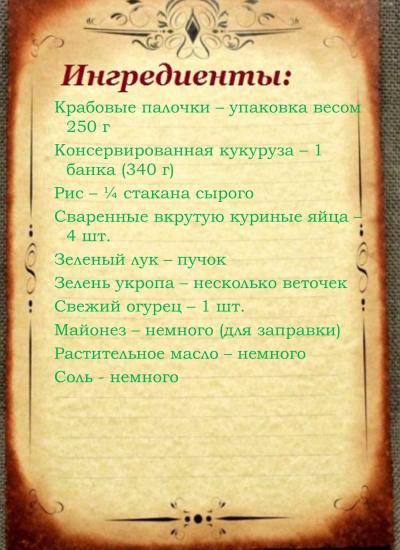 krabovyj-salat-recepty-12