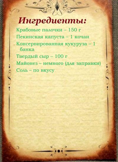 krabovyj-salat-recepty3