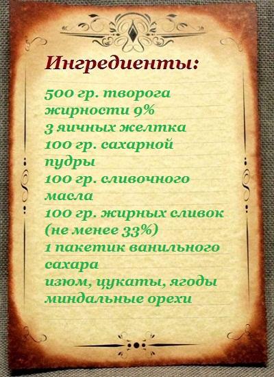 pasxa-carskaya-poshagovye-recepty